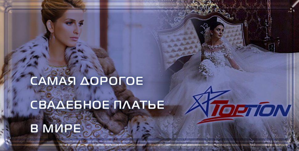 Роскошная десятка: самое дорогое свадебное платье в мире