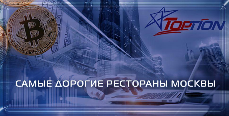 Рейтинг самых дорогих ресторанов Москвы в 2019 году: ТОП-5
