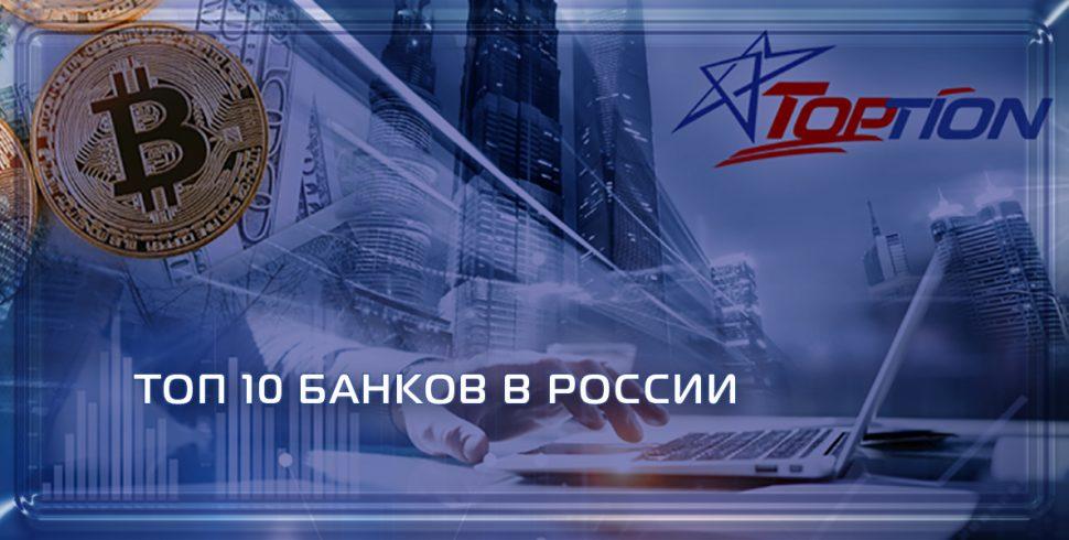 ТОП 10 банков России по надежности в 2019 году