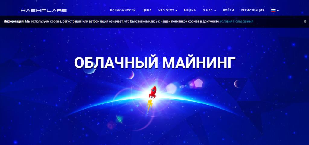 Облачный майнинг HashFlare - скриншот вебсайта
