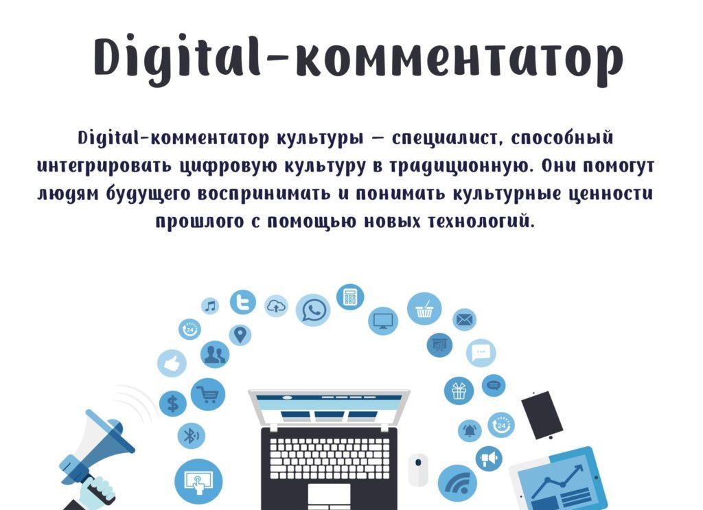 Digital-комментатор
