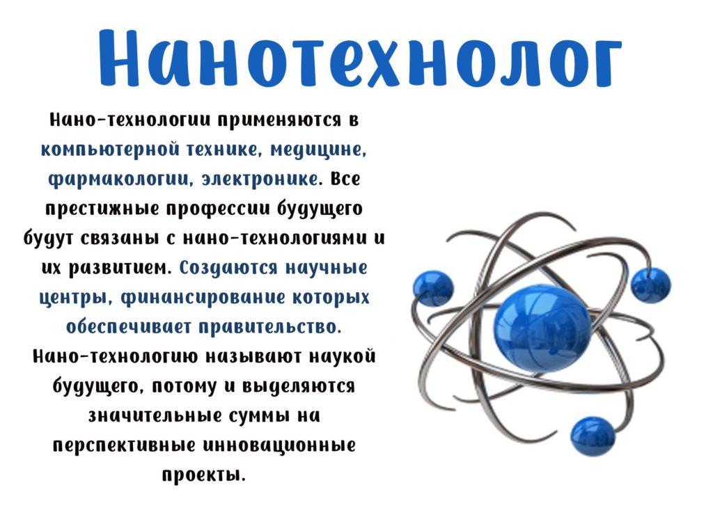 Нанотехнолог