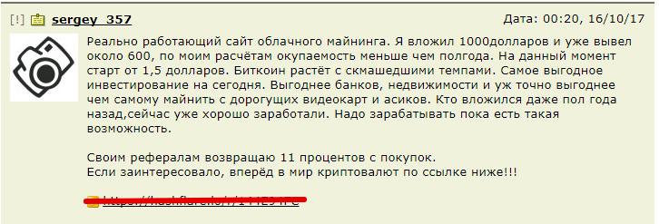 Отзыв о Hashflare 2