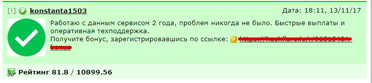 Отзыв о Hashflare