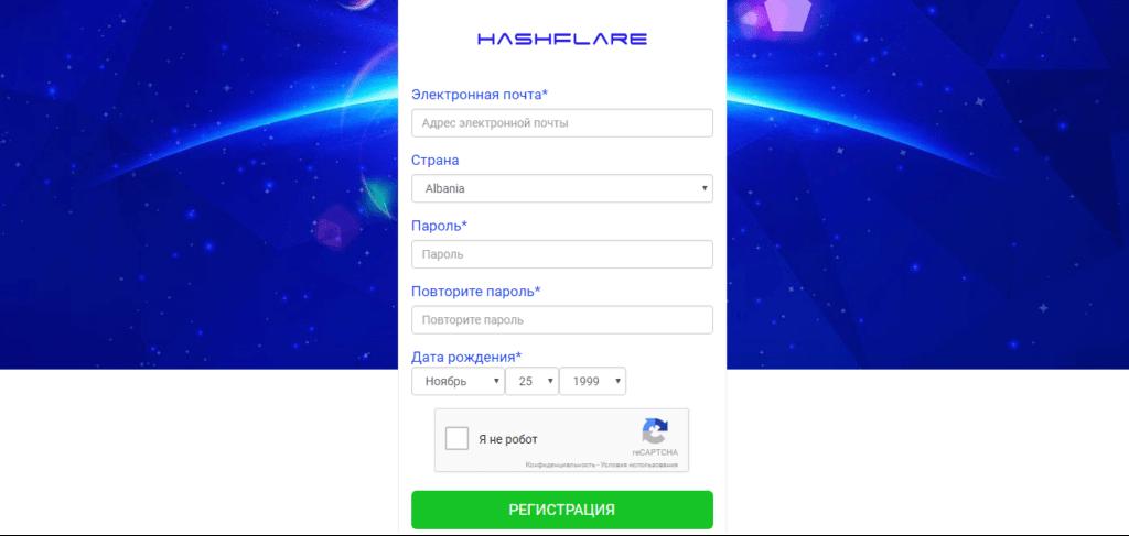 Регистрация в HashFlare.io