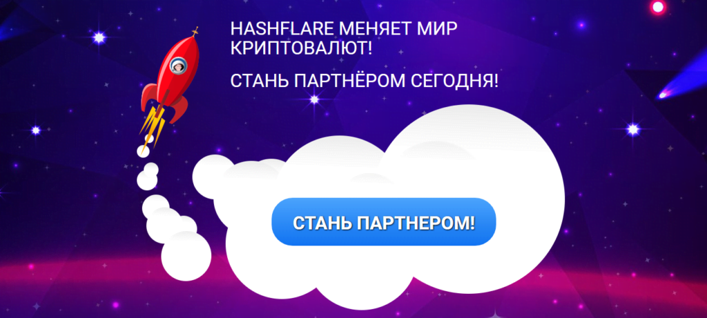Стань партнером Hashflare