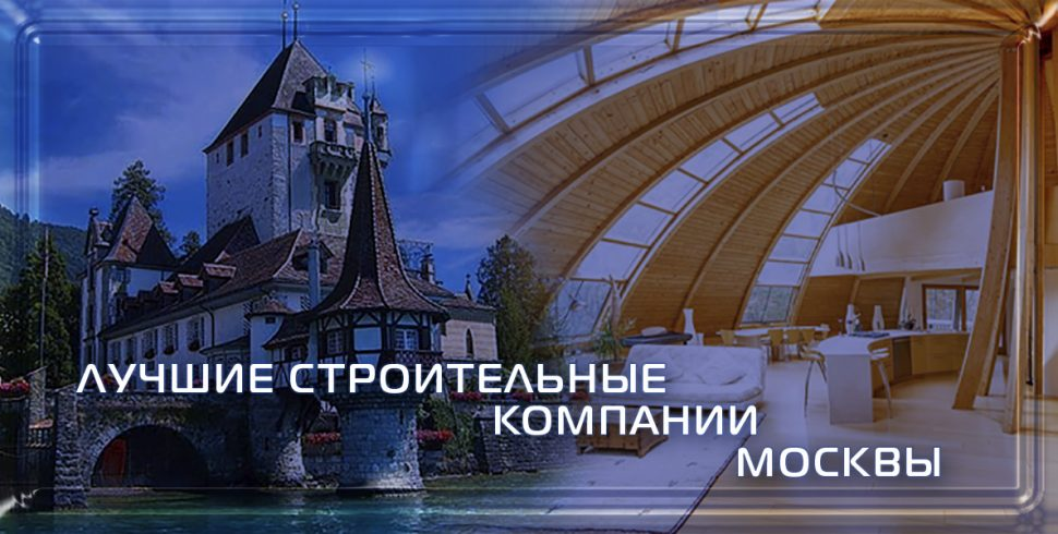 Рейтинг строительных компаний Москвы и подмосковья 2019 года