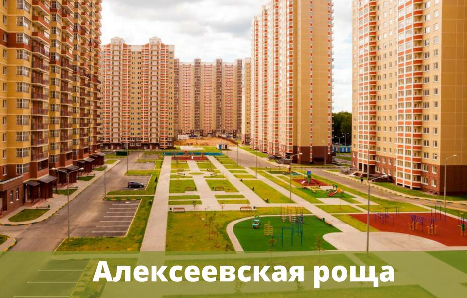 Комплекс Алексеевская роща