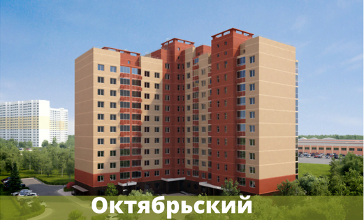 Комплекс Октябрьский
