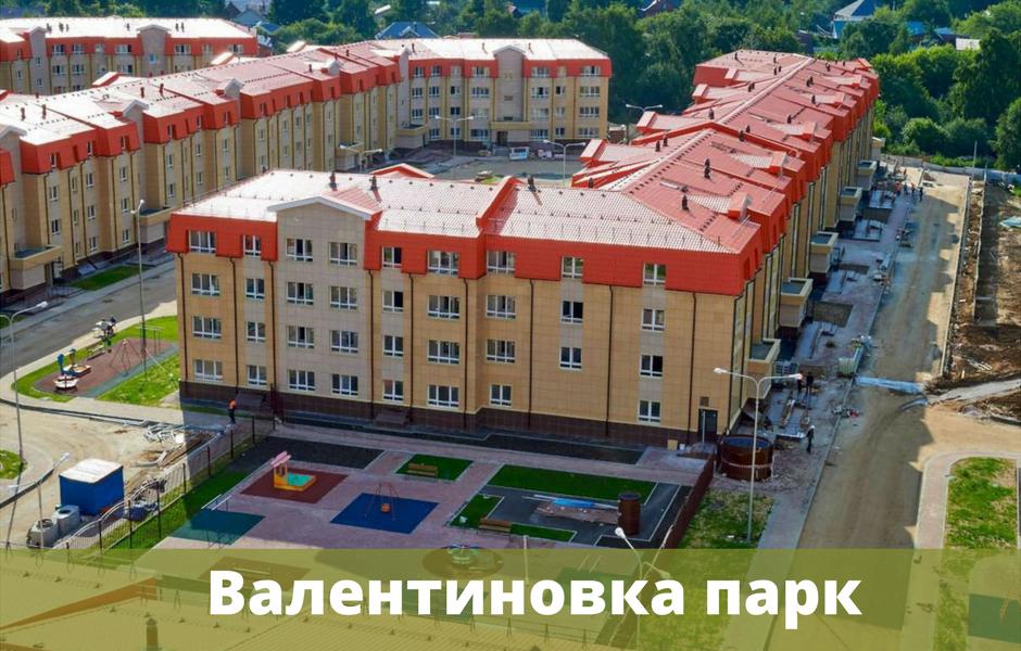 Комплекс Валентиновка парк