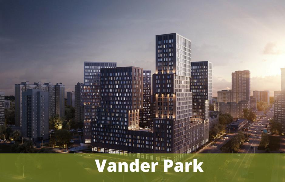 Комплекс Vander Park