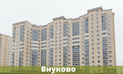 Комплекс Внуково