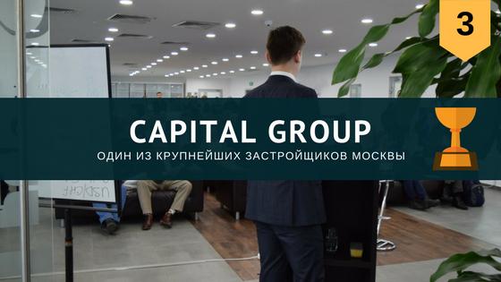 Строительная компания Capital Group