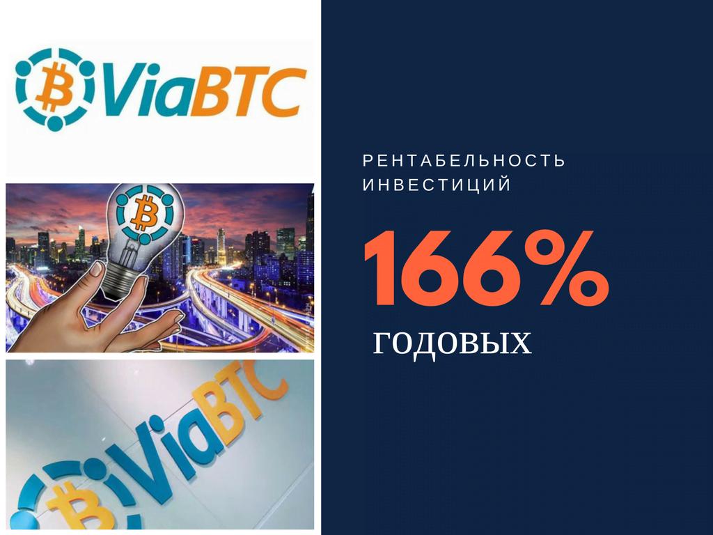 Рентабельность инвестиций ViaBTC