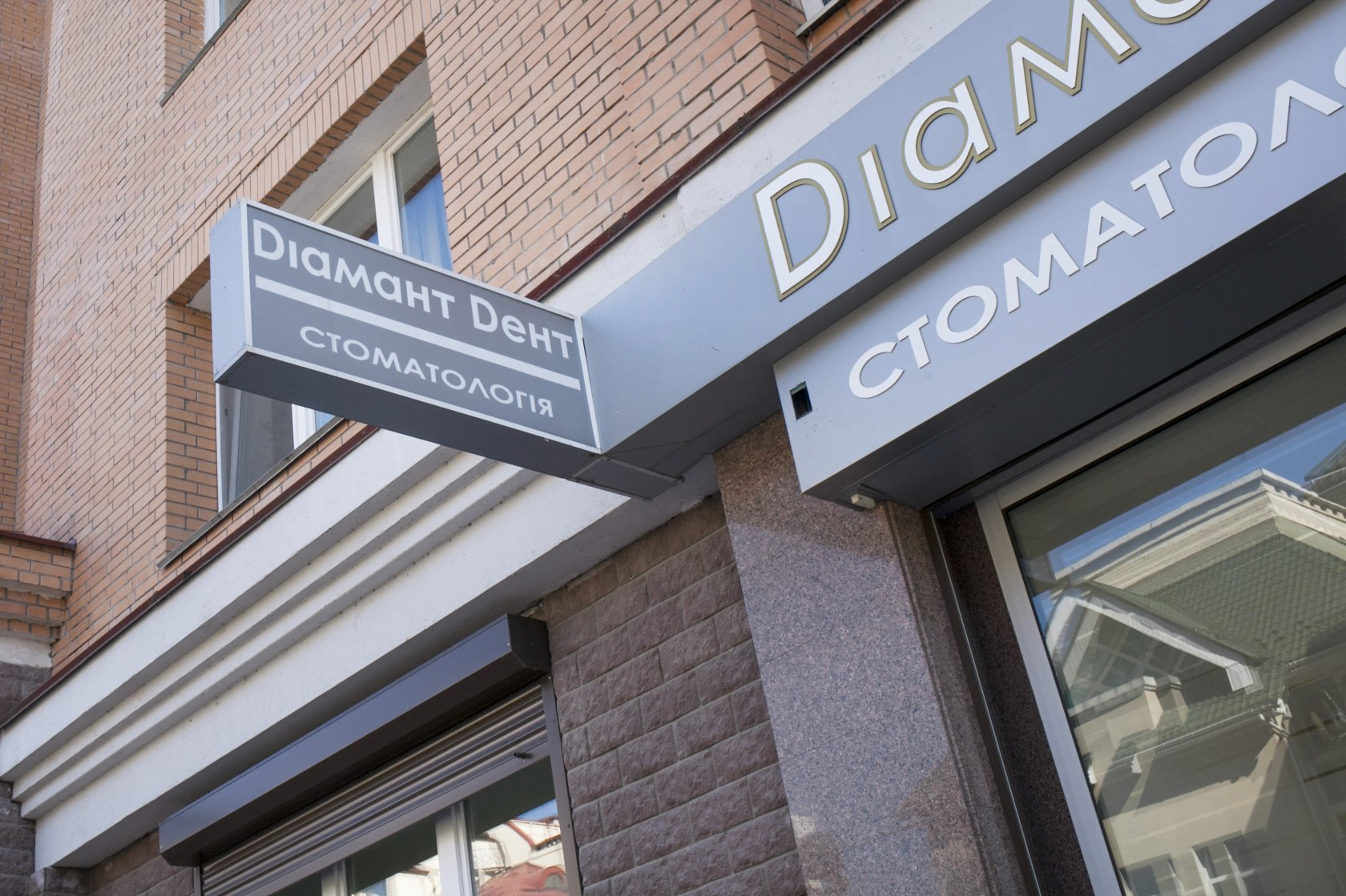 Стоматология «Диамант-Дент»