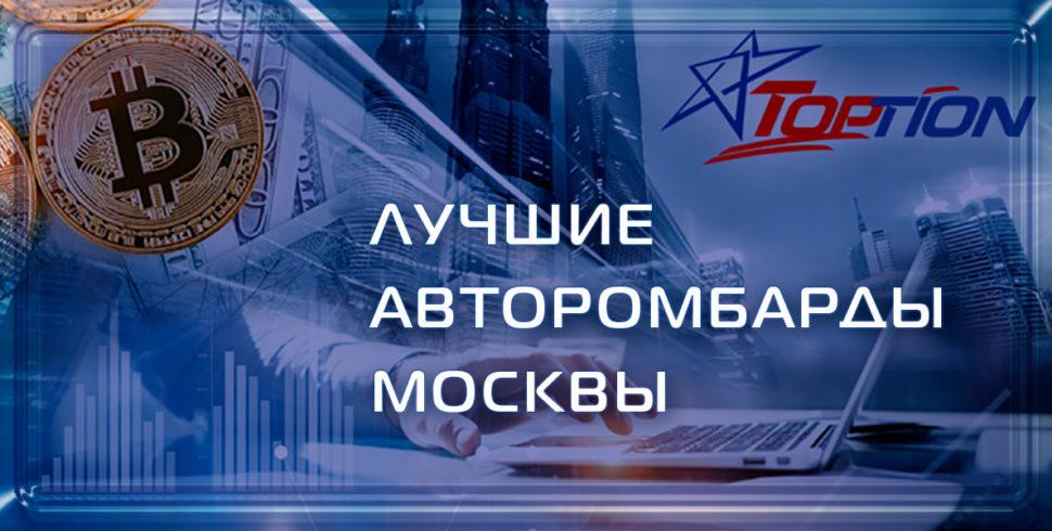 Рейтинг автоломбардов Москвы
