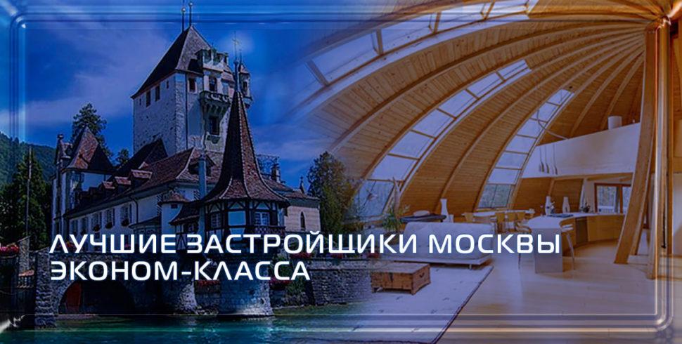 Лучшие застройщики эконом-класса Москвы