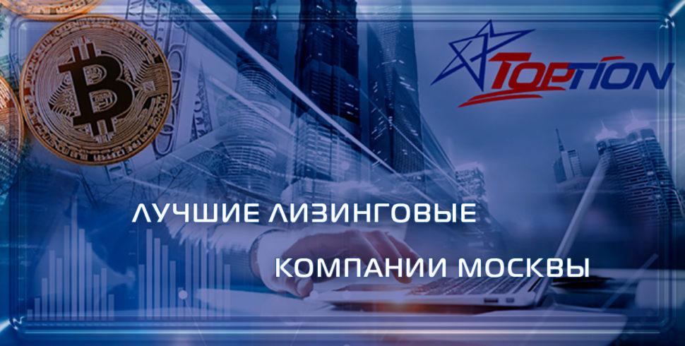 ТОП-10 лизинговых компаний Москвы