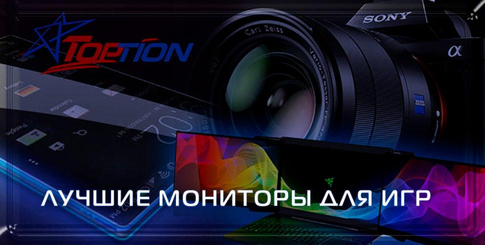 Лучшие игровые мониторы 2018 года: ТОП-5