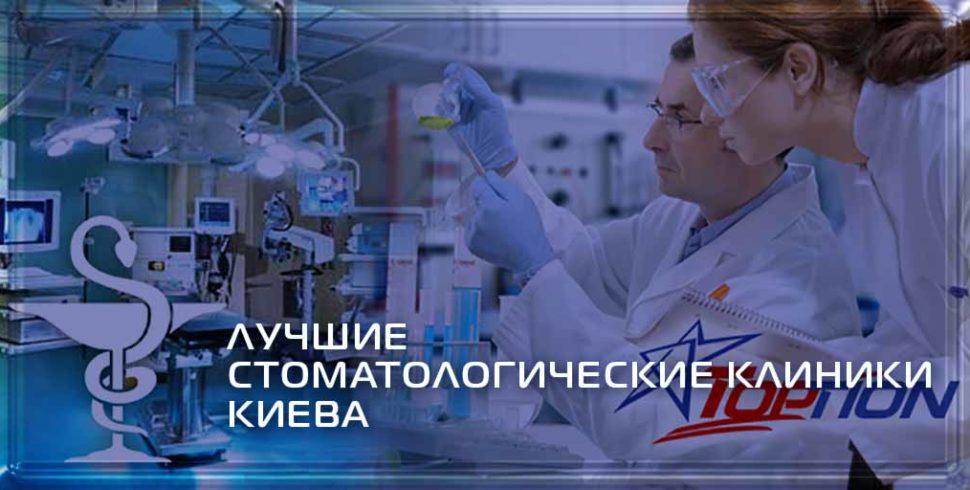 Лучшие стоматологии Киева