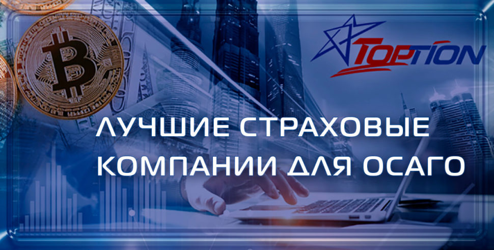 Какая страховая компания лучше для ОСАГО (Российский рынок)