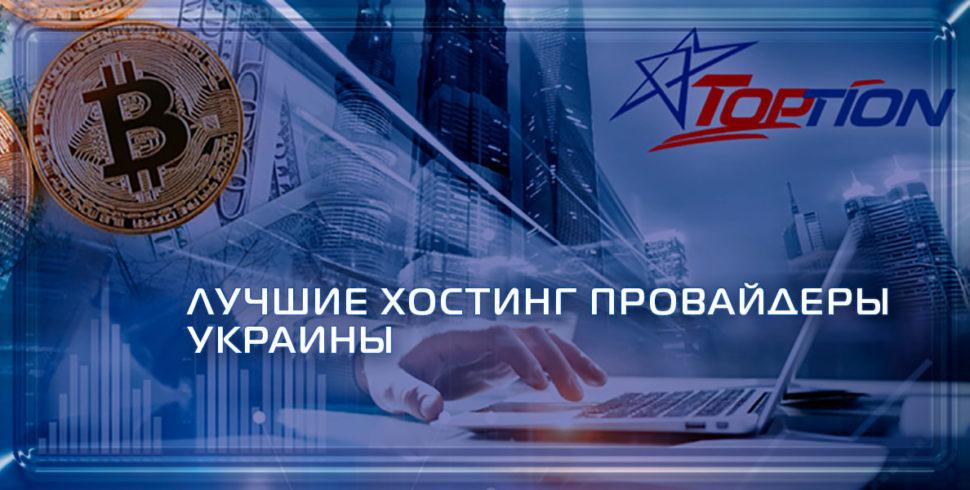 Выбираем лучший хостинг Украины