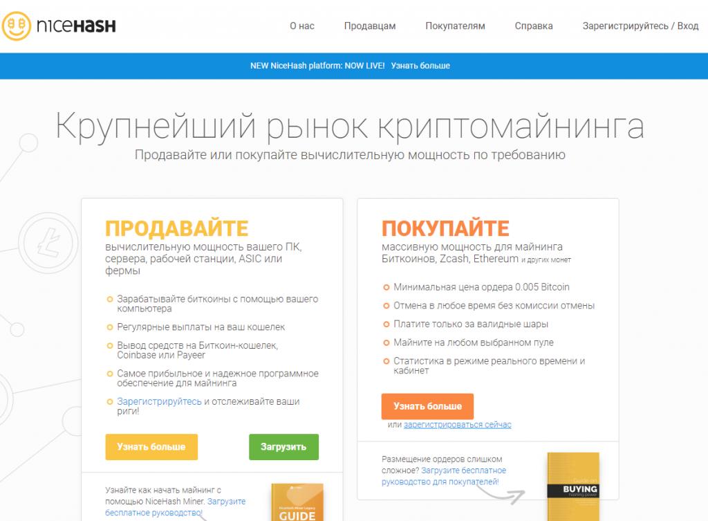 Облачный майнинг Nicehash - скриншот вебсайта